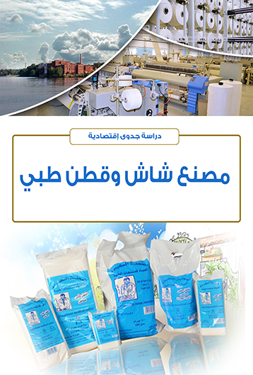 86d039677 دراسات جدوي مصنع شاش و قطن