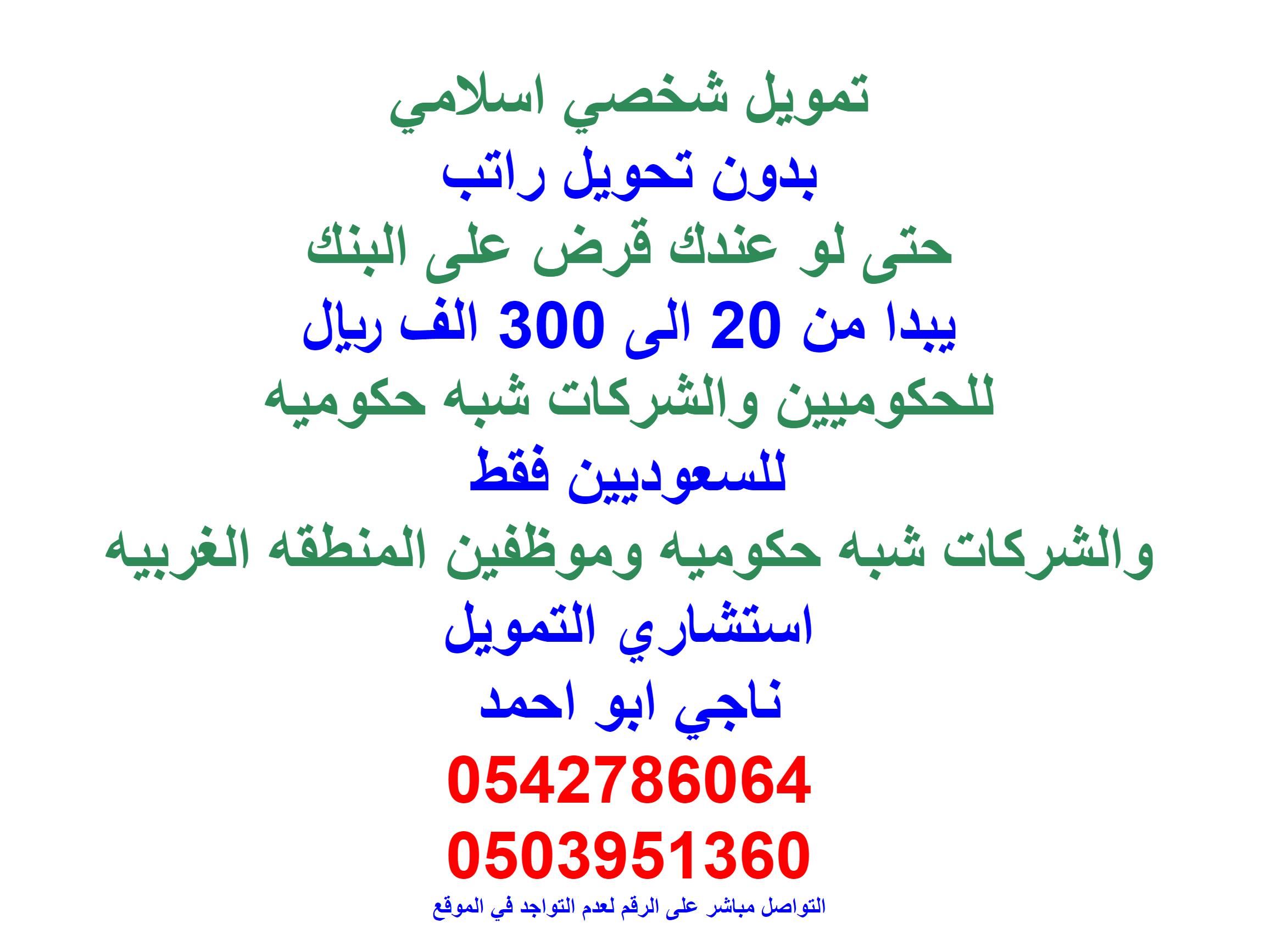تمويل شخصي اسلامي بدون تحويل راتب من 20 الي 300 الف ريال 0542786064